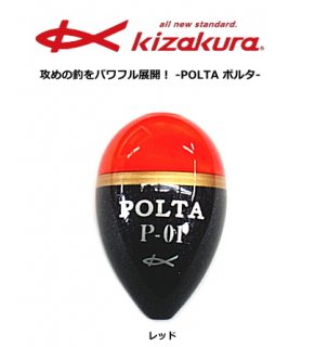 キザクラ ポルタ レッド P-0 (O01) 【本店特別価格】