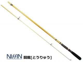 宇崎日新 (NISSIN) 闘龍 (とうりゅう) 2.40m (お取り寄せ商品) 【本店特別価格】