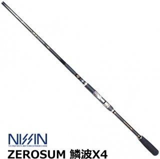宇崎日新 (NISSIN) ゼロサム 鱗波 X4 0.6号-5.30m (お取り寄せ商品) 【本店特別価格】
