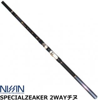 宇崎日新 (NISSIN) スペシャルジーカー 2WAYチヌ 1号-5.90(5.35-5.90)【本店特別価格】