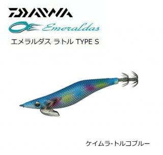 ダイワ エメラルダス ラトル タイプ S 3.5号 13 ケイムラ-トルコブルー (メール便可) (O01) 【本店特別価格】
