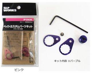ダイワ SLPW ベイトカスタムパーツキット ピンク (D01) 【本店特別価格】