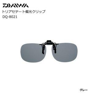 ダイワ トリアセテート偏光クリップ  DQ-8021 グレー S (メール便可) (O01) (D01) 【本店特別価格】
