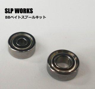 ダイワ SLPW BBベイトスプールキット タイプB 淡水専用 (O01) (D01) 【本店特別価格】