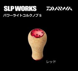 ダイワ / グローブライド SLP WORKS パワーライトコルクノブS (レッド) SLPW(お取り寄せ商品) 【本店特別価格】