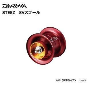 ダイワ SLPW スティーズ SV 105スプール (レッド)(お取り寄せ商品) 【本店特別価格】