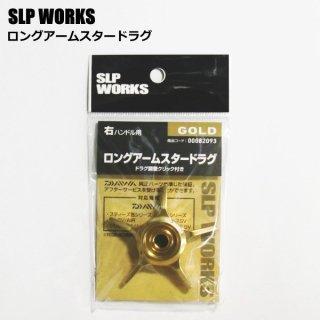 ダイワ / グローブライド SLPW Rロングアームスタードラグ (右ハンドル用/ゴールド) (お取り寄せ商品) 【本店特別価格】