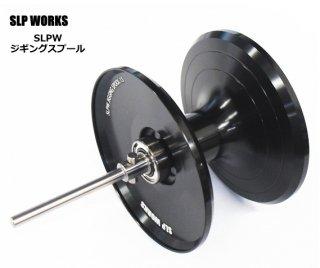 ダイワ SLPW ジギングスプール 10 【本店特別価格】