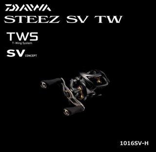 ダイワ スティーズ SV TW 1016SV-H 右ハンドル [送料無料](お取り寄せ商品) 【本店特別価格】