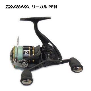 ダイワ リーガル PE付 2506H-DH 【本店特別価格】