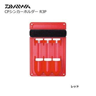 ダイワ CPシンカーホルダー R3P レッド 【本店特別価格】
