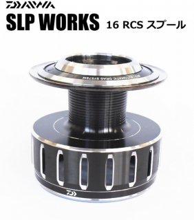ダイワ SLPW 16 RCS 6500スプール (送料無料) (D01) 【本店特別価格】