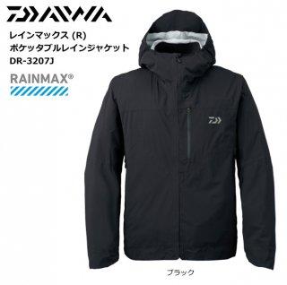 【送料無料】 ダイワ レインマックス(R) ポケッタブルレインジャケット DR-3207J ブラック 2XL(3L)サイズ(お取り寄せ商品) 【本店特別価格】