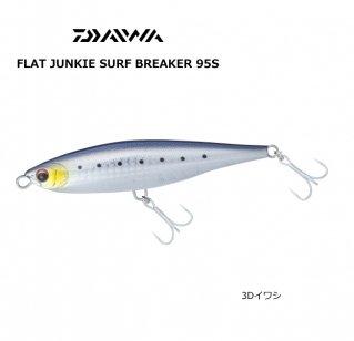 ダイワ フラットジャンキー サーフブレイカー 95S 3Dイワシ (メール便可) 【本店特別価格】