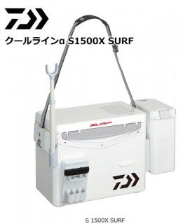 ダイワ クールライン アルファ S1500X サーフ / クーラーボックス 【本店特別価格】