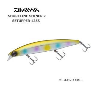 ダイワ ショアラインシャイナーZ セットアッパー 125S ゴールドレインボー (メール便可) (O01) 【本店特別価格】