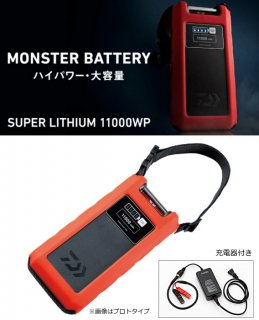 ダイワ スーパーリチウム 11000WP-C (充電器付き) (送料無料) (D01) (O01) 【本店特別価格】
