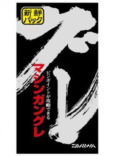 ダイワ マシンガングレ 1箱 (12袋入り)  [表示金額+送料別途] 【本店特別価格】