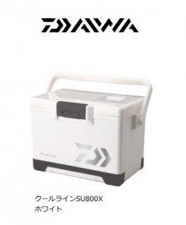 ダイワ クールライン SU 800X (ホワイト) / クーラーボックス 【本店特別価格】