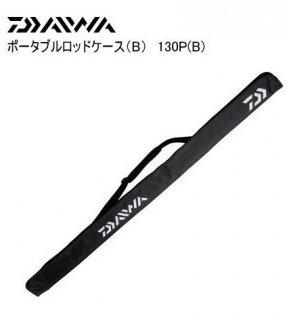 ダイワ ポータブルロッドケース 130P(B) (O01) 【本店特別価格】
