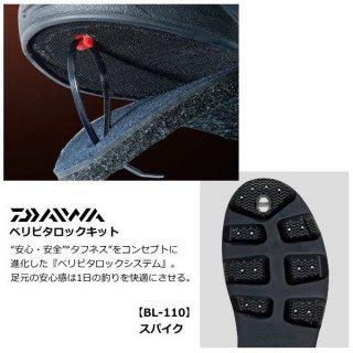 ダイワ ベリピタロックキット BL-110 (スパイクソール) (S) (お取り寄せ商品) 【本店特別価格】