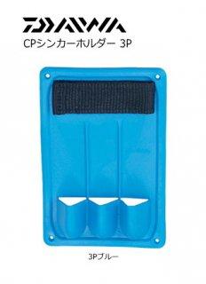 ダイワ CPシンカーホルダー (3P/ブルー) 【本店特別価格】