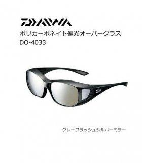 ダイワ ポリカーボネイト偏光オーバーグラス DO-4033 (グレーフラッシュシルバーミラー) 【本店特別価格】 (D01)