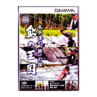 DVD ダイワ 鮎の王国 / 名手たちの鉄の掟 【本店特別価格】