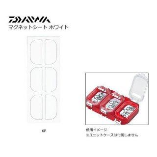 ダイワ マグネットシート ホワイト 6P 【本店特別価格】