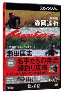 DVD ダイワ 鮎の王国 / 名手たちの奔流瀬釣り攻略 【本店特別価格】