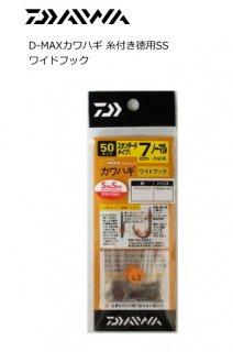 ダイワ D-MAX カワハギ 糸付き 徳用 SS (ワイドフック / 3.5号) (メール便可) 【本店特別価格】