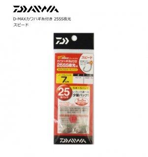ダイワ D-MAX カワハギ 糸付き 25SS夜光 (スピード / 8.0号) (メール便可) 【本店特別価格】