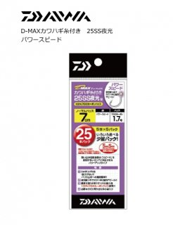 ダイワ D-MAX カワハギ 糸付き 25SS夜光 (パワースピード / 8.0号) (メール便可) 【本店特別価格】