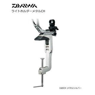 ダイワ ライトホルダーメタル 160CH (メタルシルバー) (送料無料) (D01) (O01) 【本店特別価格】