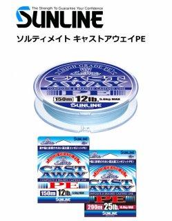 【数量限定セール】 サンライン ソルティメイト キャストアウェイPE  50LB 150m / 釣糸 【メール便可】