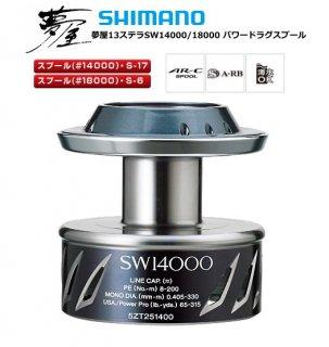 シマノ 夢屋 13 ステラ SW 14000 パワードラグスプール(お取り寄せ商品) 【本店特別価格】