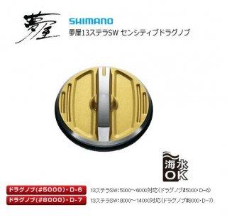 シマノ 夢屋 13 ステラSW8000 センシティブドラグノブ (ゴールド) [お取り寄せ商品] 【本店特別価格】