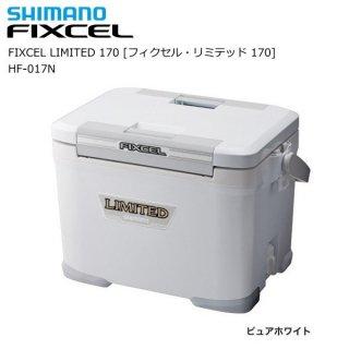 シマノ クーラーボックス フィクセル リミテッド 170 HF-017N (O01) (S01) 【本店特別価格】
