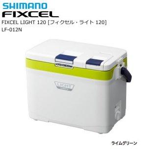 シマノ クーラーボックス フィクセル ライト 120 LF-012N  ライムグリーン 【本店特別価格】