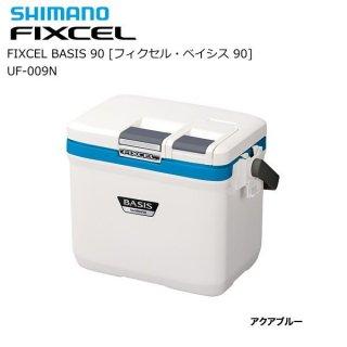 シマノ クーラーボックス フィクセル ベイシス 90 UF-009N アクアブルー (O01) (S01) 【本店特別価格】