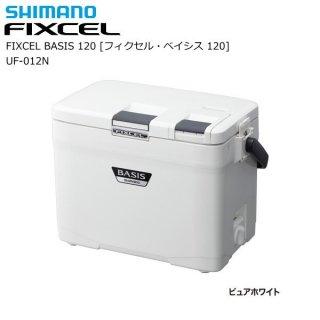 シマノ クーラーボックス フィクセル ベイシス 120 UF-012N ピュアホワイト (O01) (S01) 【本店特別価格】