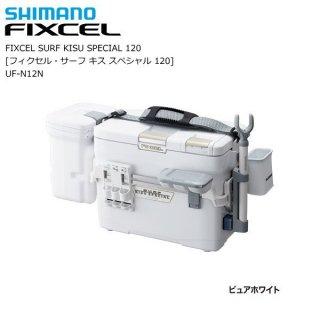 シマノ クーラーボックス フィクセル サーフ キス スペシャル 120 UF-N12N (O01) (S01) 【本店特別価格】