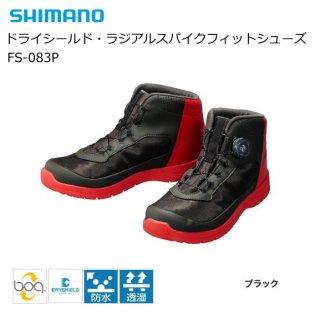 【送料無料】 シマノ ドライシールド・ラジアルスパイクフィットシューズ FS-083P ブラック 24.0cm (お取り寄せ商品) 【本店特別価格】