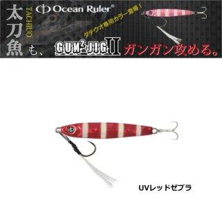釣研 オーシャンルーラー ガンガンジグ2 タチウオカラー 30g UVレッドゼブラ (メール便可) (O01) 【本店特別価格】