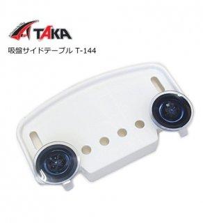 タカ産業 吸盤サイドテーブル T-144 / SALE10 (O01) 【本店特別価格】
