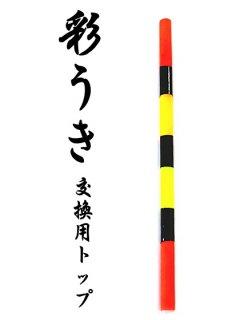 彩うき クロダイ 交換トップ (大) (お取り寄せ商品) (メール便可) 【本店特別価格】
