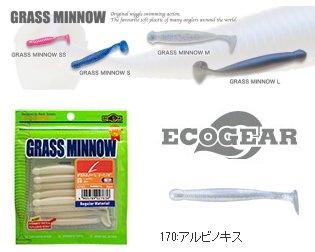 マルキュー エコギア グラスミノー Mサイズ 170:アルビノキス (O01) 【本店特別価格】