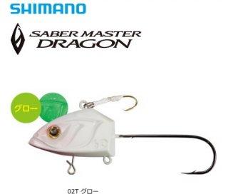 シマノ サーベルマスター ドラゴン RG-S20Q (20g  02T グロー)  / タチウオ テンヤ (メール便可) 【本店特別価格】