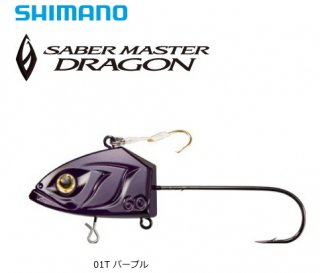 シマノ サーベルマスター ドラゴン RG-S20Q (20g 01T パープル) / タチウオ テンヤ (メール便可) 【本店特別価格】