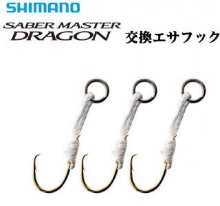 シマノ サーベルマスター ドラゴン 交換エサフック(3個入)  RG-S0FQ  (メール便可) 【本店特別価格】